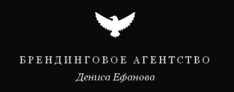 Брендинговое агентство Ефанова